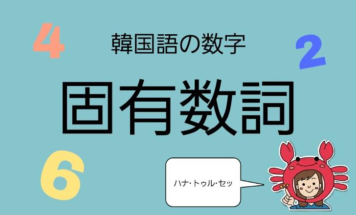韓国語の数字の読み方!ハナ トゥル セッ♪【固有数詞】 | ちび ...