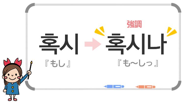 「もし」「もしも」を韓国語で言うと?仮定の言い方をマスターしよう!